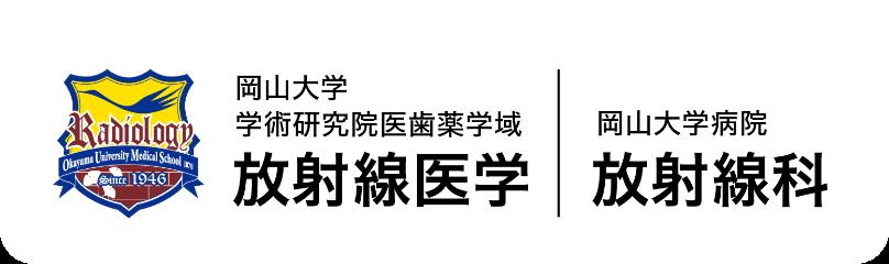 岡山大学学術研究院医歯薬学域 放射線医学/岡山大学 放射線科